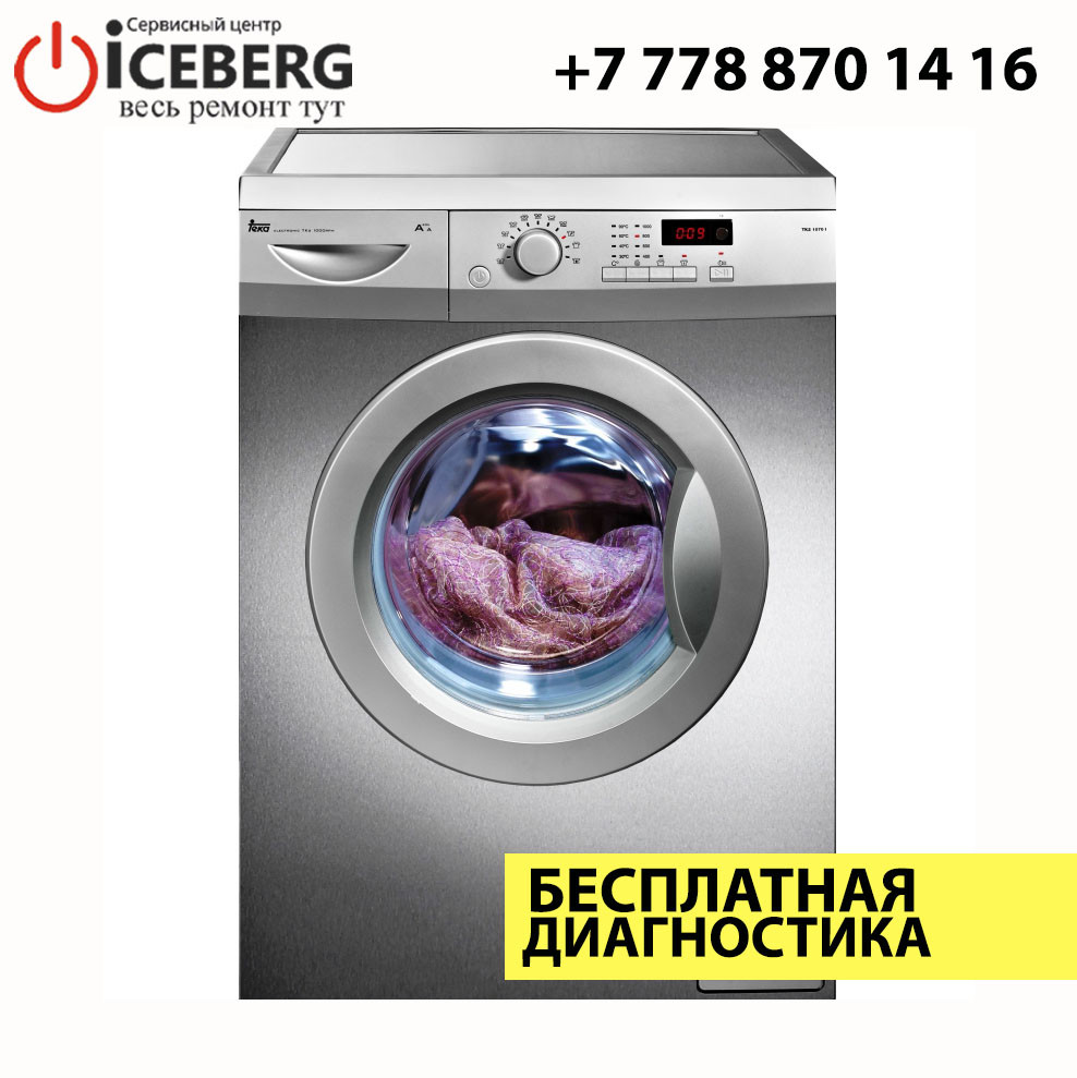 Ремонт стиральных машин Teka
