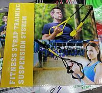 Подвесные петли TRX(ТРХ) для развития всех групп мышц