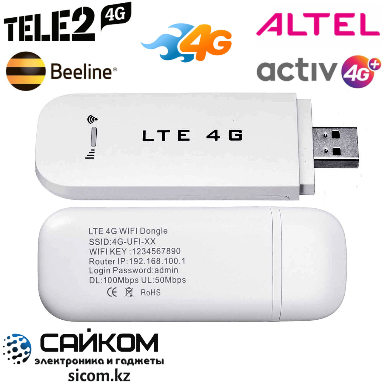 4G USB Wi-Fi Wireless Модем Altel, Tele 2, Activ, Beeline / 150 Мбит/с - фото 1