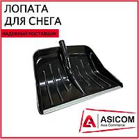 Лопаты снегоуборочные (с металлической планкой)