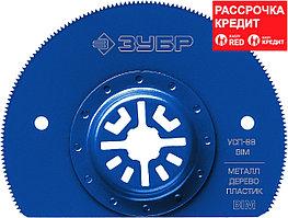ЗУБР d 88 мм, универсальная сегментная пильная насадка УСП-88 BIM 15562-88 Профессионал