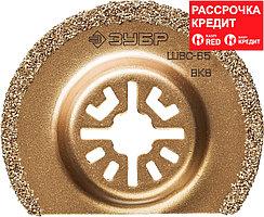 ЗУБР диаметр 65 мм, сегментная, шлифовальная насадка c карбид-вольфрамовым напылением ШВС-65 15563-6