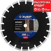 ЗУБР Ø 350х25.4 мм, алмазный, сплошной, диск отрезной для швонарезчиков и бензорезов 36657-350_z01