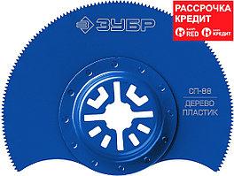 ЗУБР d 88 мм, сегментная пильная насадка СП-88 15567-88 Профессионал