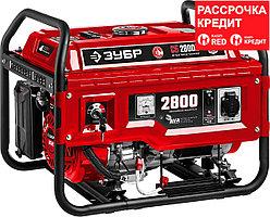 ЗУБР 2.8 кВт, с электростартером, бензиновый генератор СБ-2800Е