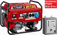 ЗУБР 7 кВт, с автозапуском, бензиновый генератор СБА-7000