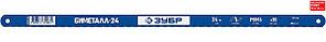 ЗУБР 24 TPI, 300 мм, 1 шт., полотно для ножовки по металлу БИМЕТАЛЛ-24 15855-24-1