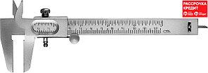 СИБИН 125 мм, штангенциркуль нониусный 3443