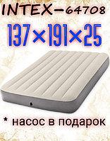 Надувной матрас полуторный INTEX с насосом в подарок
