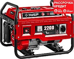 ЗУБР 2.2 кВт, бензиновый генератор СБ-2200