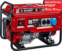 ЗУБР 8 кВт, бензиновый генератор СБ-8000