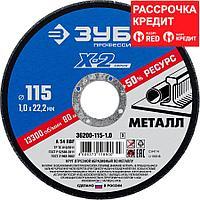 ЗУБР 115х1.0х22.23 мм, круг отрезной по металлу для УШМ 36200-115-1.0_z03 Профессионал
