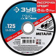 ЗУБР 125х1.6х22.23 мм, круг отрезной по металлу для УШМ 36200-125-1.6_z03 Профессионал