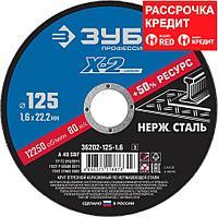 ЗУБР 125х1.6х22.23 мм, круг отрезной для УШМ абразивный по нержавеющей стали 36202-125-1.6_z03