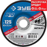 ЗУБР 125х6х22.23 мм, круг абразивный шлифовальный по металлу для УШМ 36204-125-6.0_z03