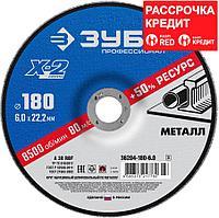 ЗУБР 180х6х22.23 мм, круг абразивный шлифовальный по металлу для УШМ 36204-180-6.0_z03