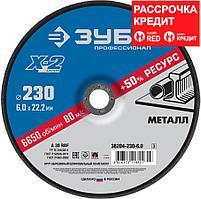 ЗУБР 230х6х22.23 мм, круг абразивный шлифовальный по металлу для УШМ 36204-230-6.0_z03