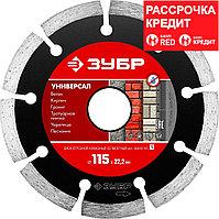 ЗУБР 115 х 22.2 мм, алмазный, сегментный, диск отрезной для УШМ УНИВЕРСАЛ 36610-115_z01