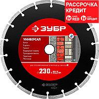 ЗУБР 230 х 22.2 мм, алмазный, сегментный, диск отрезной для УШМ УНИВЕРСАЛ 36610-230_z01