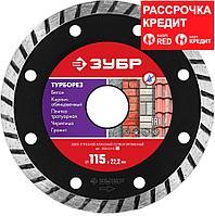ЗУБР 115 x 22.2 мм, алмазный, сегментированный, диск отрезной ТУРБОРЕЗ 36613-115_z01