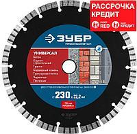 ЗУБР 230 х 22.2 мм, алмазный, сегментный, диск отрезной для УШМ УНИВЕРСАЛ 36650-230_z02 Профессиона
