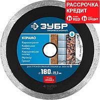 ЗУБР 180 х 22.2 мм, алмазный, сплошной, диск отрезной для УШМ КЕРАМО 36654-180_z02 Профессионал