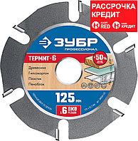 ЗУБР Термит-6, Ø 125 мм, 6 резцов, диск пильный для УШМ 36858-125