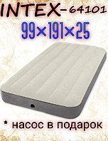 Надувной матрас односпальный INTEX с насосом в подарок