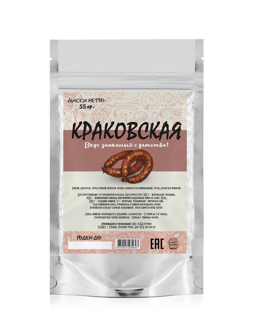 """Приправа для колбас """"Краковская"""", 55 гр"""