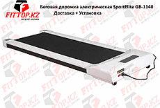 Беговая дорожка электрическая SportElite GB-1140 (Доставка+Установка)