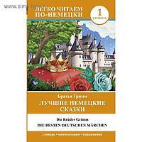 Лучшие немецкие сказки = Die besten deutschen Märchen