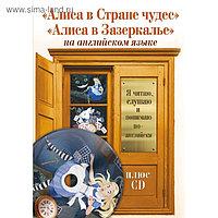 Foreign Language Book. Алиса в Стране чудес, Алиса в Зазеркалье +CD