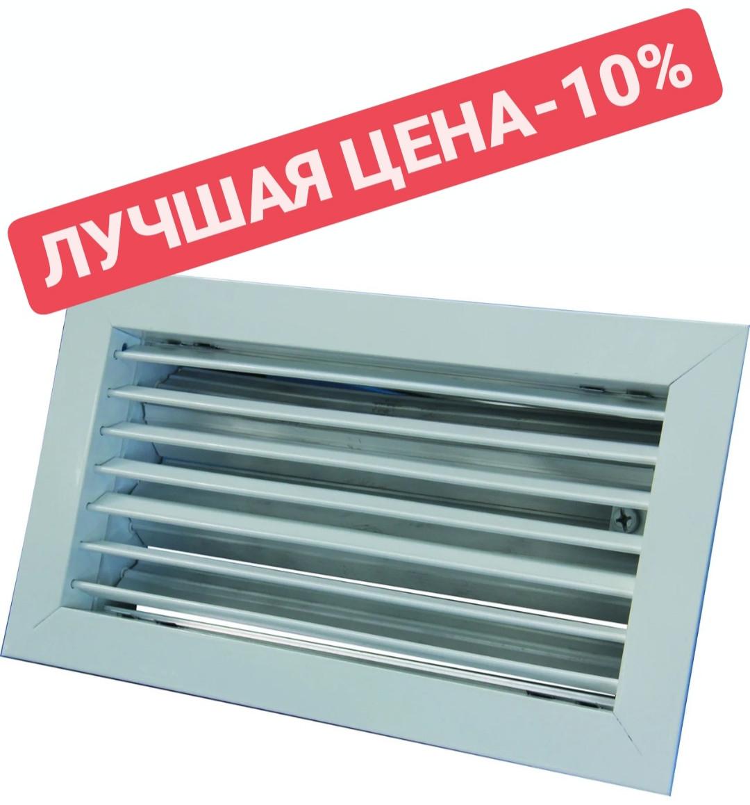 Вентиляционная решетка алюминиевая - фото 1