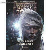 Метро 2033: Рублевка-3. Книга мертвых. Антонов С. В.