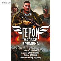 Герои на все времена. Сапковский А., Герберт Ф.
