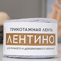 "Трикотажная лента ""Лентино"" лицевая 100м/320±15гр, 7-8 мм (светло-серый меланж)"