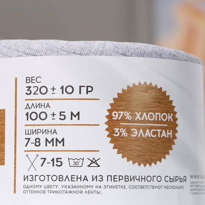"Трикотажная лента ""Лентино"" лицевая 100м/320±15гр, 7-8 мм (светло-серый меланж) - фото 4"