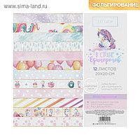 Набор бумаги для скрапбукинга с фольгированием «В стране единорогов», 12 листов, 20 × 20 см