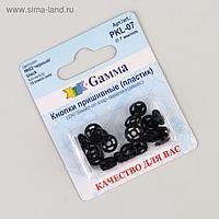 Кнопки пришивные, d = 7 мм, 10 шт, цвет чёрный