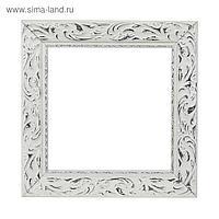 Рама для картин (зеркал) 20 х 20 х 4.0 см, дерево, «Версаль», цвет бело-серебристый