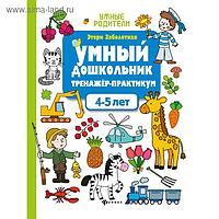 Тренажер-практикум «Умный дошкольник», для детей 4-5 лет, Изд. 4-е, Заболотная Э.Н.