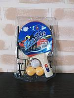 Набор для настольного тенниса HaoXin 2 ракетки, 3 шарика, сетка