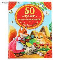 50 сказок, стихов и потешек о животных, 48 стр.