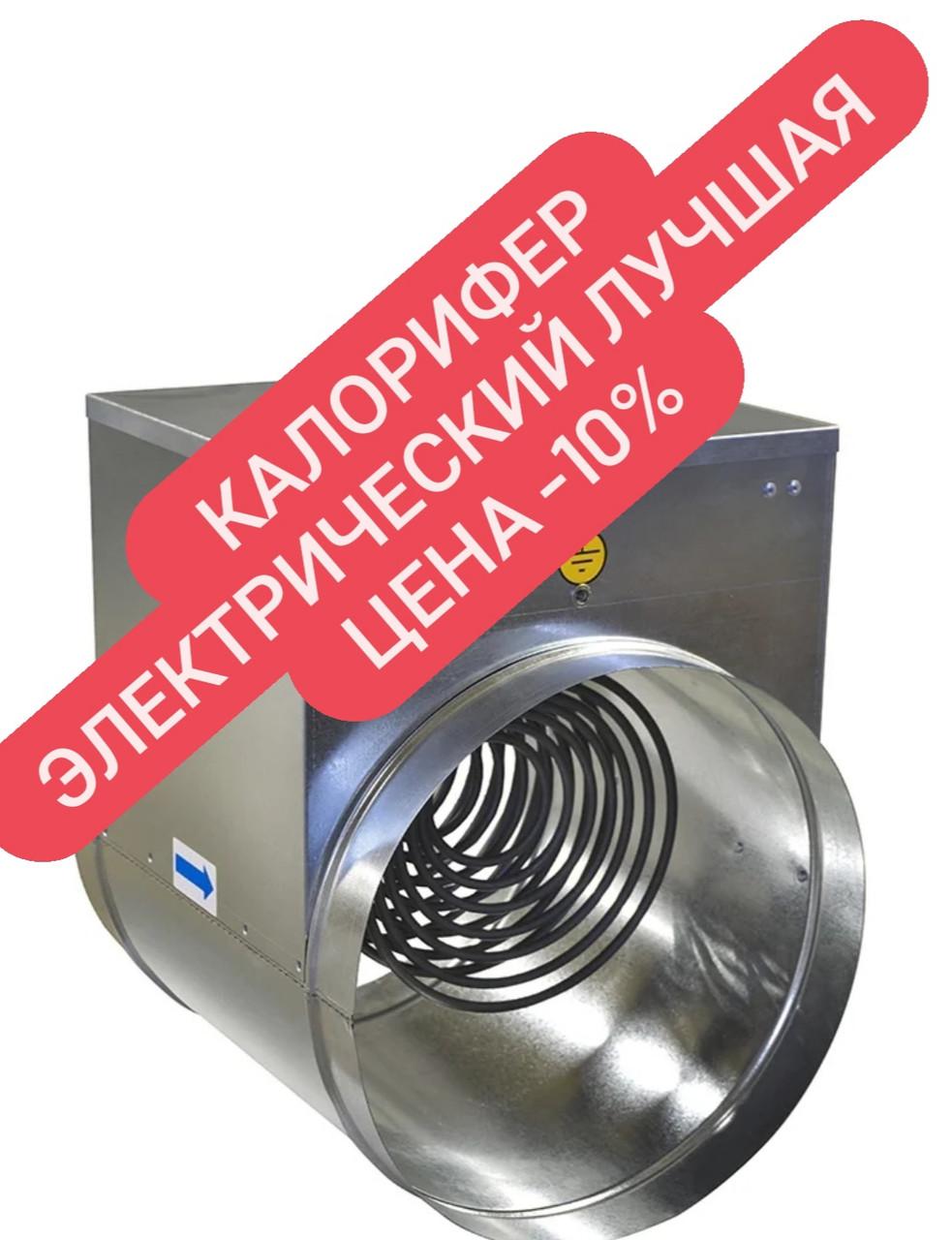 Калорифер электрический - фото 1