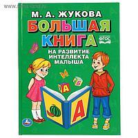 «Большая книга на развитие интеллекта малыша», М.А. Жукова