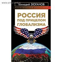 Россия под прицелом глобализма. Зюганов Г.А.