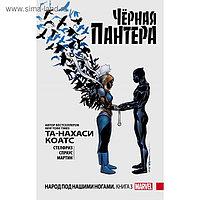 Чёрная Пантера: Народ под нашими ногами. Книга 3. Коатс Т.-Н., Стелфриз Б.