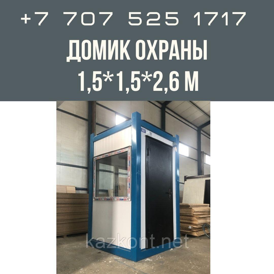 Домик Охраны 1,5x1,5x2,6м