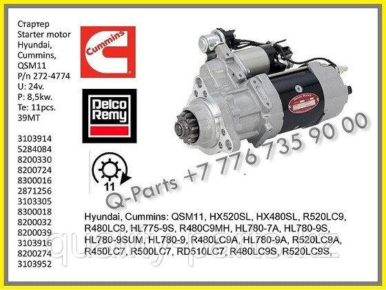 Стартер, QSM-11, Hyundai, R520LC, HL780, 5284085, 2871256, 8200724.