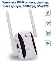 Усилитель Wi-Fi сигнала, репитер, точка доступа, 300Mbps, LV-WR29